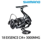 漁拓釣具 SHIMANO 18 EXSENCE CI4+ 3000MHG (紡車捲線器)