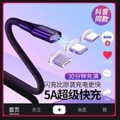 磁吸數據線蘋果手機強磁鐵充電器線磁力吸鐵石5a快充閃充安卓神器吸附磁性吸頭轉接頭 宜室家居