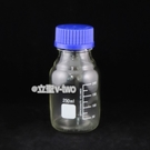 台製血清瓶250ml 試藥瓶 玻璃瓶 GL45樣本瓶 試藥瓶 收納瓶 樣品瓶
