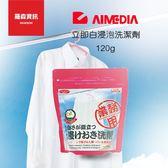 【日本製】AIMEDIA 艾美迪雅 立即白浸泡洗潔劑 漂白劑