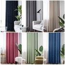 限定款買一送一 簡約遮光隔熱窗簾 寬130x高180公分 6色入 窗簾