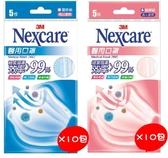 【3M Nexcare 】醫用口罩 成人適用  5枚/包x10包 盒裝 (藍色.粉色2種可選)