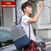 雙肩包男背包韓版潮流學院高中學生書包時尚男包簡約休閒旅行包 扣子小鋪