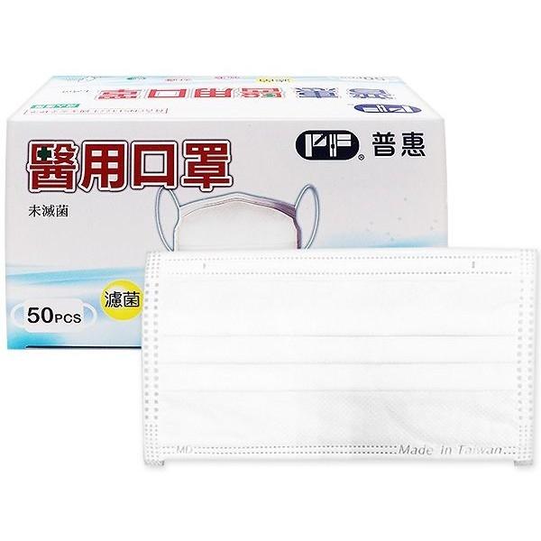 普惠 成人平面醫用口罩50片入(天使白)醫療口罩 【小三美日】MD雙鋼印