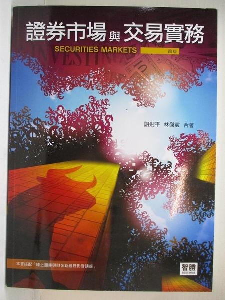 【書寶二手書T1/股票_ERY】證券市場與交易實務(4版)_謝劍平, 林傑宸
