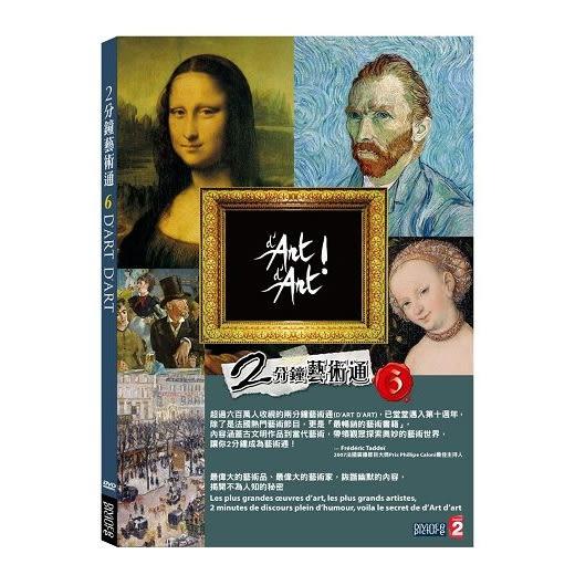 2分鐘藝術通(6) DVD ( D'ART D'ART )