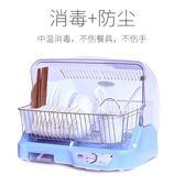 消毒櫃家用迷你小型烘碗機殺菌烘干瀝水碗櫃餐具碗筷茶具收納保潔igo 酷男精品館