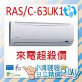 激安【結帳再折+24期0利率+超值禮+基本安裝】HITACHI 日立 RAC-63UK1/RAS-63UK1 分離式 定頻 冷氣