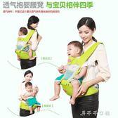 四季多功能嬰兒背帶腰凳前抱式寶寶抱娃小孩神器透氣BB坐單凳消費滿一千現折一百