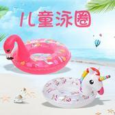 獨角獸兒童游泳圈3-6-10歲寶寶火烈鳥腋下圈小男孩女孩救生浮·IfashionIGO