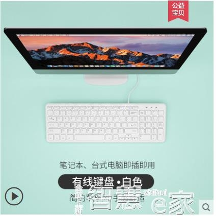 BOW航世 巧克力鍵盤有線臺式電腦聯想筆記本USB外接家用辦公打字專用蘋果無線小鍵盤滑鼠 智慧 LX