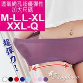 加大 M L XLXXL Q 透氣網布彈性布料舒適好穿無痕女內褲 無印風格301 唐朵拉
