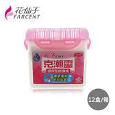 【克潮靈】環保型除濕桶-玫瑰香660mlx12盒/箱