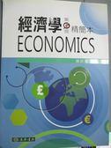 【書寶二手書T4/大學商學_ZDD】經濟學6/e精簡本_謝振環