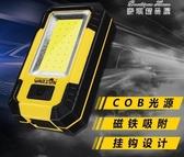 現貨半價一件 工作燈汽修維修檢修修車磁鐵led強光超亮充電戶外手持照明手電