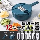 切絲器-12件多功能刨絲器 小麥桔桿 秸稈 超值 切絲 片花 刨絲 磨泥器 廚房神器 家用【AN SHOP】