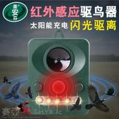 雙十二狂歡購超音波果園驅鳥器太陽能防鳥器送立桿