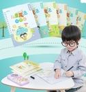 兒童凹槽練字帖幼兒園