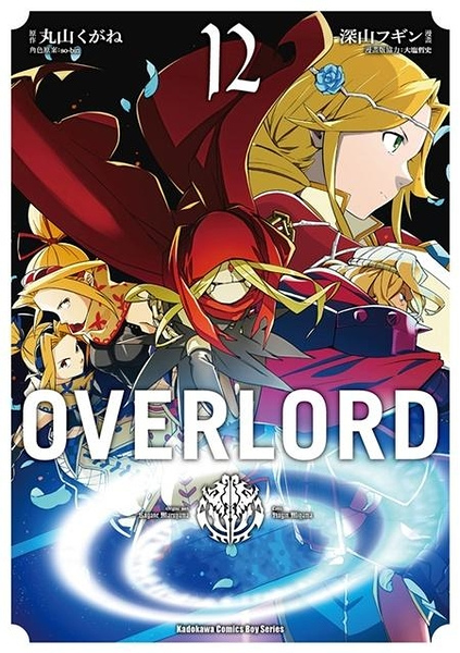 OVERLORD(12)漫畫