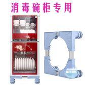洗衣机底座 不銹鋼置物架托架加高底座家用消毒碗柜墊高雙門碗柜架子支架專用T
