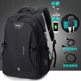 男士背包電腦旅遊休閑韓版時尚潮流高中學生書包大容量旅行雙肩包 潮流前線