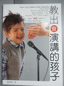 【書寶二手書T8/親子_QJQ】教出會演講的孩子_金美敬