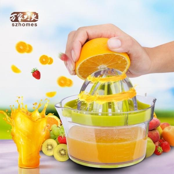 橙汁榨汁機手動壓柳丁器簡易迷你炸果汁杯小型家用水果檸檬榨汁器YYJ 易家樂
