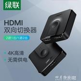 綠聯hdmi一分二切換器兩二進一出視頻電腦屏幕hdml高清分線器4k電視轉換顯示分屏分配器