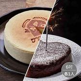 【起士公爵】75%特濃皇家布朗尼蛋糕1入+純粹原味乳酪蛋糕1入