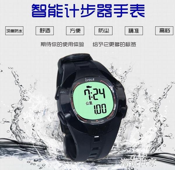 德國3D計步器中文手錶智慧手環夜光防水大屏專業走路跑步運動手MBS『潮流世家』