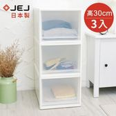 【nicegoods】日本製 JEJ多功能單層抽屜收納箱(高)-單層36L-3入