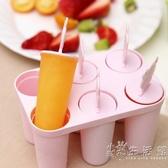 diy自制雪糕模具家用 冰棒冰棍冰糕凍冰塊磨具做冰淇淋的兒童可愛 小時光生活館