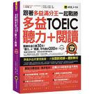 《全新制多益TOEIC聽力+閱讀》