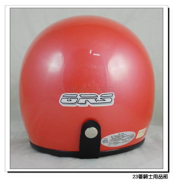 【 GRS 素色 復古帽 安全帽】珍珠粉、小帽款