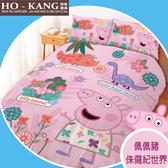HO KANG 三麗鷗授權 雙人床包+枕套 三件組 - 佩佩豬 侏儸紀世界