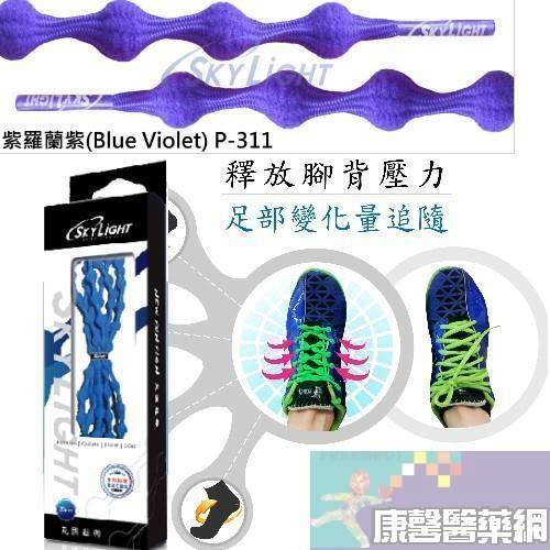 兒童款鞋帶~SkyLight丸固鞋帶-懶人鞋帶-專利免綁-p311 紫羅蘭紫65cm