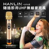 【風雅小舖】HANLIN-UF68 隨插即用UHF無線麥克風
