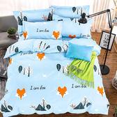Artis台灣製 - 雙人床包+枕套二入+薄被套【小狐狸】雪紡棉磨毛加工處理 親膚柔軟