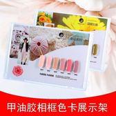 美甲店常用甲油膠色卡展示架 相框式色板樣板顏色展示板用品
