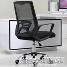 辦公室椅子家用靠背升降麻將會議轉椅座椅學生宿舍游戲久坐電腦椅『新佰數位屋』