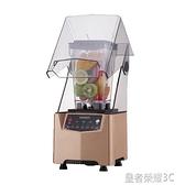 碎冰機 沙冰機商用奶茶店靜音帶罩隔音料理機破碎冰機攪拌機榨果汁冰沙機YTL 現貨