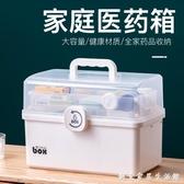 藥箱收納盒醫藥箱家用大容量醫療箱小型學生宿舍家庭裝 创意家居