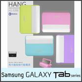 ★Hang H1-5200 馬卡龍行動電源/儀容鏡/SAMSUNG GALAXY Tab A 8吋 P355/P350/9.7吋 P555/P550/Tab E 9.6吋 T560