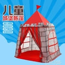 兒童城堡蒙古包帳篷室內男孩玩具屋海洋球球池女孩游戲小房子家用 ATF 夏季新品