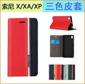 撞色系列 索尼 Sony X 手機皮套 拼色 翻蓋 索尼 X Performance 保護套 支架 Xperia XA 手機殼 XP 保護殼
