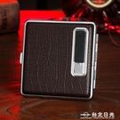 煙盒創意便攜防風煙盒usb充電打火機16支裝超薄香菸盒點煙器送長輩 台北日光