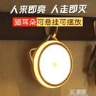 人體感應小夜燈家用臥室床頭led過道衣柜衛生間聲控充電池起夜燈 3C優購