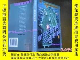 二手書博民逛書店罕見航空母艦與戰爭Y205889 袁玉春等編著 國防工業出版社