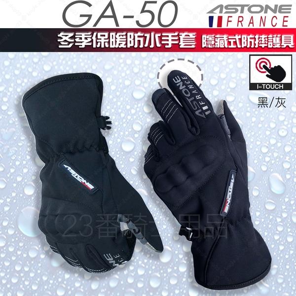 法國 ASTONE GA50 黑灰 冬季保暖手套 可觸控 防風 防水 防摔 23番 隱藏式護具 防摔手套 手套