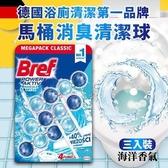 BREF馬桶消臭清潔球-海洋香氛(50g*3)X3組【特價529】
